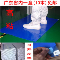 Sticky pad dust-free floor dusting pad 45*60CM sticky floor adhesive ash door foot pad 18 * 24