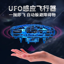 ufo induction aircraft induction aircraft flying saucer drop-resistant suspension mini remote control helicopter childrens toys boy