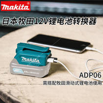 German durable Bosch Japan makita Makita Makita ADP06 lithium battery converter 12V charging tool battery turn