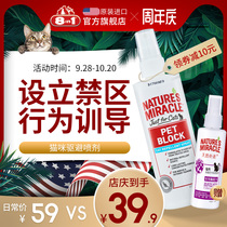 8in1 cat repellent to prevent cat pissing prohibited area spray anti-cat catch on the bed pet cat repellent hate training spray