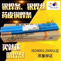 Silver electrode 2%5%10%15%20%25%30%45%50%72%low-silver-copper welding wire high-silver-based brazing material