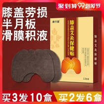 AI hot moxibustion knee patch leaves health warm knee warm joint post warm baby knee pain Wormwood genuine
