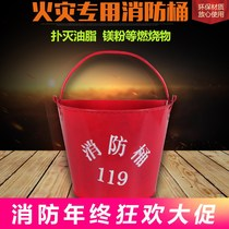 Fire sand bucket yellow sand bucket thickened fire bucket fire equipment fire bucket big fire bucket fire shovel half round paint