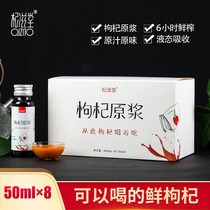 Ningxia Qi zitang Chinese wolfberry juice authentic Chinese fresh fruit wolfberry puree juice liquid New 50ml * 8 bottles portable