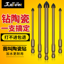 Tile bit punching Oracle Marble cement glass Ceramic triangle bit 6mm8mm pistol drill head