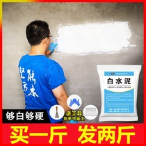 Waterproof white cement white waterproof pointing sewn bathroom home fast dry interior wall paint plugging