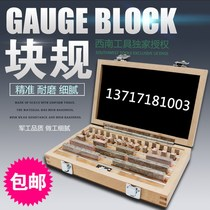 Southwestern gauge block metric gauge proofing Block 38 47 83 87 103 112 1-Level 0-level standard block