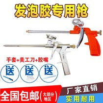 Full Metal polyurethane foam sealant special gun foam glue gun foam gun blowing agent tool