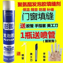 Polyurethane foaming agent sealant foam rubber expansion filler door and window foam sealant gun barrel type