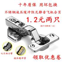 304 stainless steel hinge damping hydraulic buffer cupboard door wardrobe mid-bend half-cover aircraft hinge