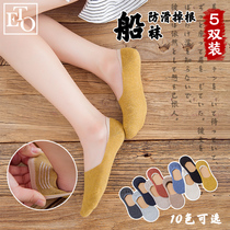 Socks female boat socks shallow mouth cute Japanese summer thin socks low invisible silicone non-slip cotton socks 5 pairs