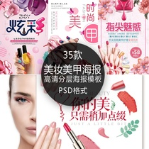 Beauty makeup nail shop product promotion poster exhibition Board exhibition frame roll-up PSD template design material source file