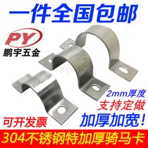 New polished 304 stainless steel riding card tube bracket clamp saddle card Ohm card U-card