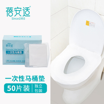 50 pieces of disposable toilet mat travel paste waterproof portable toilet toilet ring maternity thickened independent packaging.