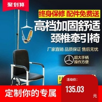 Traction device cervical traction frame traction chair trailer seat tractor equipment roller skating equipment traction chair traction wheel