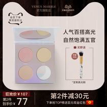 VENUS MARBLE marble four-color fritillary high disc official three-dimensional repair capacity for beginners