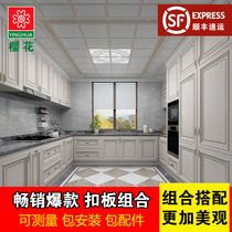 Aluminum gusset plate integrated ceiling ceiling living room kitchen bathroom balcony full set of toilet ceiling material
