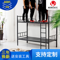Iron bed bunk iron bed double bed high and low iron bed staff dormitory bed adult student iron bed economy