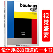 Spot Bauhaus 1919-1933 Is now a classic of contemporary development history of traditional humanities and history social art design collection book development teaching course basic art theory guidance materials student designer hand-in-hand.
