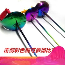 Fencing swords Epistar fencing heavy sword adult sword children color heavy flower Epistar CE certification competition