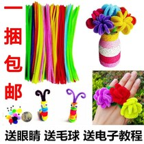 Gift color bar Magic Stick children Christmas velvet imagination material hair root strip diy handmade small friends