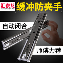 Huitailong damping drawer track buffer self-absorption official slide three-section rail flagship store hardware static rail