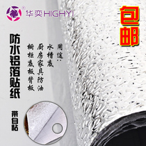 Kitchen self-adhesive thickened aluminum foil cabinets waterproof moisture-proof oil-proof foil stickers stove high temperature cabinet pad