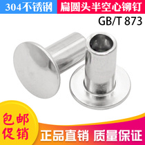 Promotion 304 stainless steel flat round head half hollow rivet round head semi-empty core willow nail stainless steel hollow nail GB873
