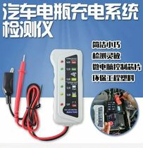 12V battery testing instrument car motorcycle battery charging system detector multi-function electric pen