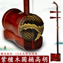 Rosewood barrel high Hu accompaniment Huangmei opera with erhu high Hu Gu Yue national musical instrument accessories