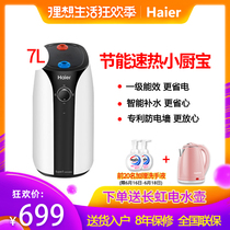 Haier Haier small kitchen treasure that small household kitchen hot water treasure a level of energy efficiency es7-super2