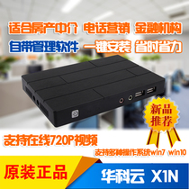 Huake cloud terminal x1n multimedia sharing device tow machine Box network terminal win7win2008win10