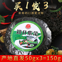Buy 1 Hair 3 pack 50g dried seaweed dry goods sand-free non-wash Xiapu specialty seaweed shrimp shrimp egg flower soup seaweed