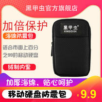 Black beetle mobile hard drive bag 2 5 inch protective cover Toshiba Seagate wd storage bag multi-function digital shockproof