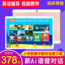 OU Lun learning machine student tablet computer Primary School junior high school textbook synchronous teaching video new home teaching machine childrens intelligent English Reading Machine high-definition multi-function Pinyin early childhood education machine