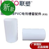 Joint plastic through pvc flame retardant insulation electrician sleeve mv tube fittings 32mm electrician casing direct 1 inch sleeve.