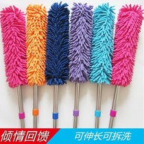 Sweep the dust sweep the dust sweep the dust brush household feather duster dust car artifact bed retractable convenient dust