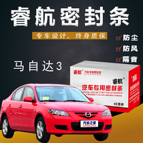 Mazda 3 special car full car noise seal door gap Dust Filter Plus decorative modified accessories