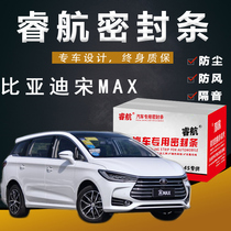 BYD Song max special car full car noise seal door slit dust tape plus decorative modification