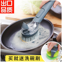 Dishwashing brush pot wash pot artifact long handle household kitchen wipe non-stick cleaning brush cooking broom automatic liquid lazy