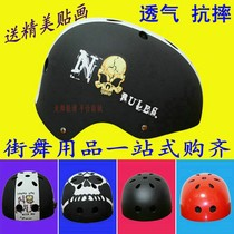 Head turn cap Street Dance special protective gear children Bboy head turn hat Street Dance head turn cap helmet breaking hat