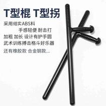 Martial arts equipment T-stick T-type crutch martial arts crutches pure steel telescopic T-stick ordinary ABS material.