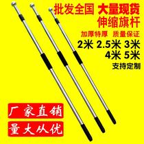 Flagpole 3 meters Telescopic flagpole 2 meters handheld stainless steel flagpole 4 meters shrinkage rod 2.5 meters outdoor 6 meters hand shake 5 meters