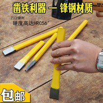 Masonry chisel Feng Steel chisel front steel chisel chisel chisel steel chisel Iron chisel alloy chisel flat chisel iron