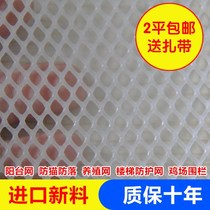 Protective plastic breeding net pet household plastic flat mesh fence grid balcony anti-falling mesh screen thickening foot