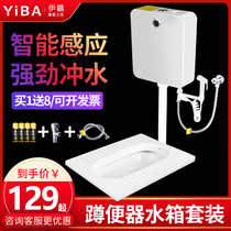 Intelligent automatic induction water tank household energy-saving flushing water tank toilet pit-type stool toilet squatting pan
