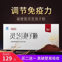 (Buy two get one free) broken Ganoderma lucidum spore powder broken non wild Changbai Mountain genuine immunity non 500g bulk