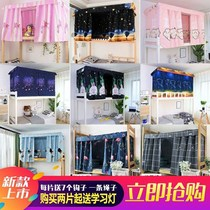 (Send light to send accessories)student dormitory bed curtain shop under the staff dormitory shading cloth thick curtain girls