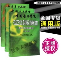 Chinese Conservatory of Music College of social and artistic level basic music examination class level 1-6 Music book examination Grade teaching materials