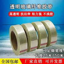 Transparent glass fiber anti-Typhoon window tape artifact fixed glass stickers packaging special strength